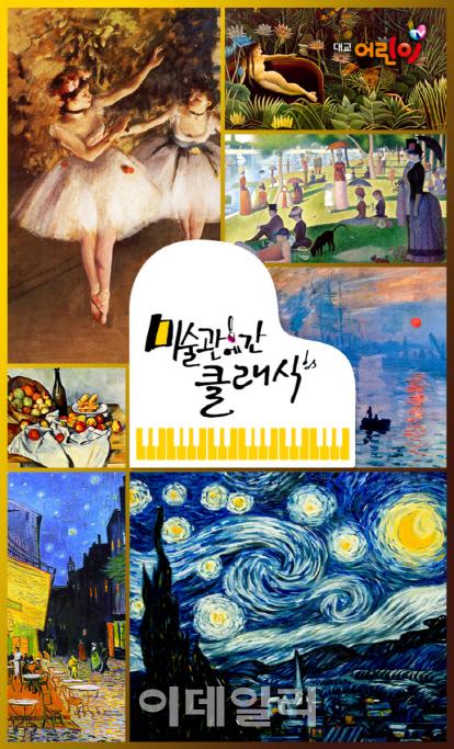대교어린이TV 미술관에 간 클래식, 2017 케이블방송 대상 수상