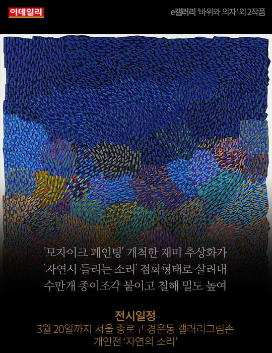 [카드뉴스] e갤러리 `바위와 의자` 외 2작품