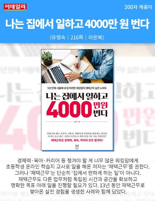 [카드뉴스] 200자책꽂이 `나는 집에서 일하고 4000만원 번다` 외 7권