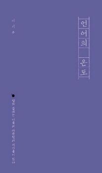 [e주말] 베스트셀러…봄 오니 `에세이` 인기 쑥쑥