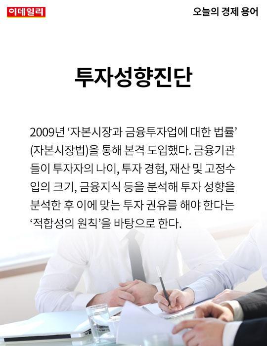 [카드뉴스] 오늘의 경제용어 - 투자성향진단