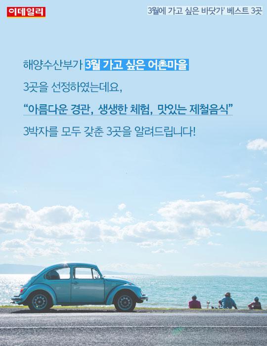[카드뉴스] `3월에 가고 싶은 바닷가` BEST3
