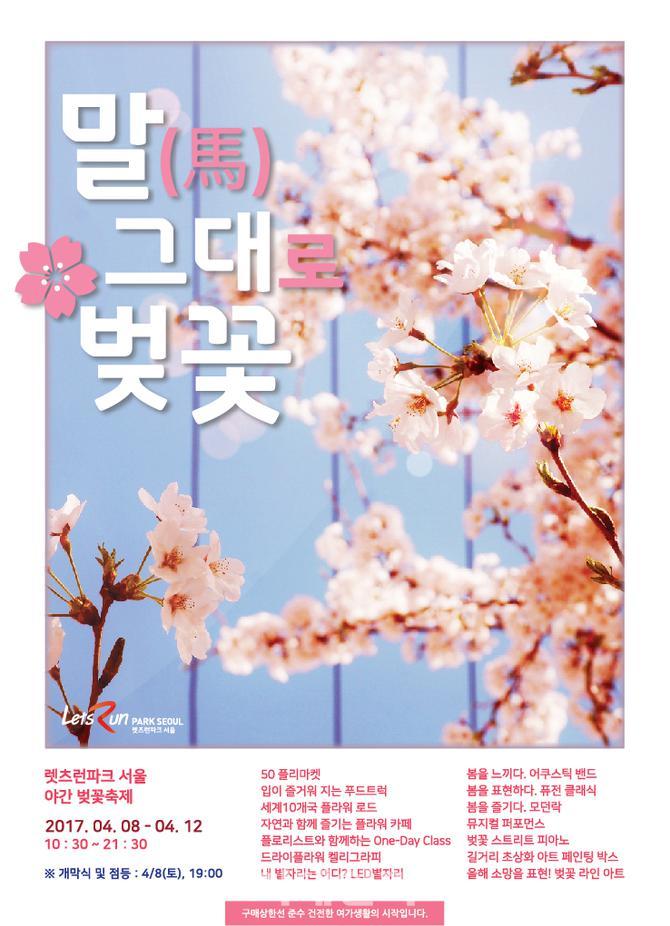 [축제in] 한국마사회 렛츠런파크 서울