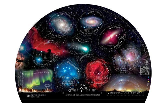 `신비로운 우주` 우표로 나온다