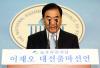 [포토]이재오 대선 출마 선언, '1년 안에 나라 바꾸고 사임'
