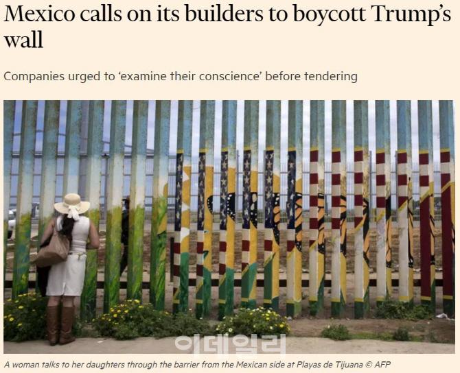 멕시코, `트럼프장벽` 참여 자국 건설사에 보이콧 호소