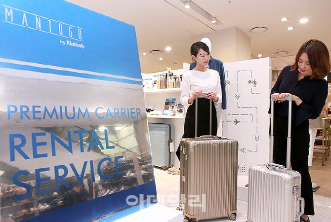 [포토] 현대백화점에서 여행가방 빌려가세요