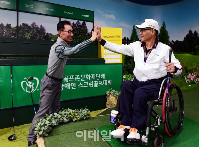 [포토]2017 골프존문화재단배 전국장애인스크린골프대회, `화이팅`