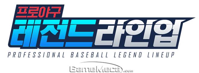 4월 출시 예정, 넵튠 야구 게임 신작 `레전드라인업` 공개