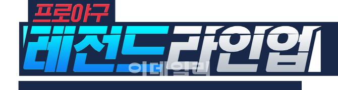 넵튠, 신작 야구게임 `레전드라인업`..4월 출시