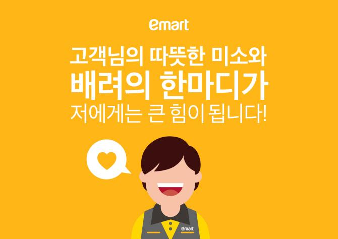 이마트 `폭언·욕설 고객 상담 받지 않습니다`