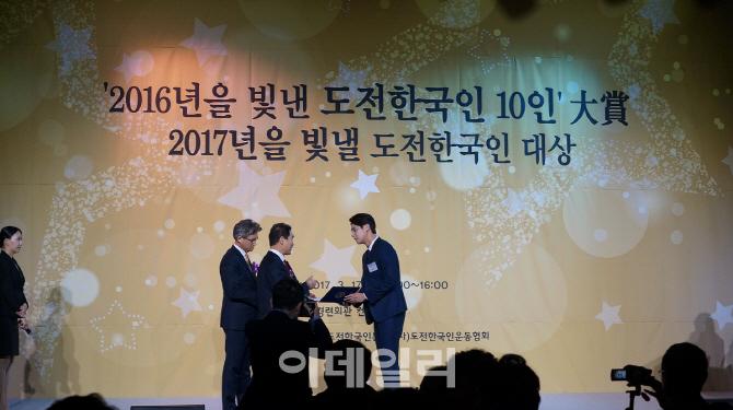 송원근 `2017년을 빛낼 도전한국인 대상` 선정