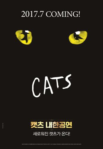新버전 제2의 `캣츠` 한국 온다