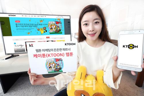 KT `웹툰 콘텐츠로 기업 마케팅 지원한다`