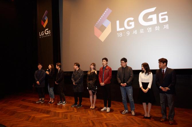 """""""'18:9 비율' 세로로 찍은 영화는?""""…LG G6 영화제 성료"""