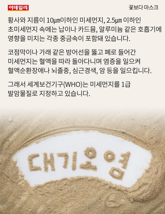 [카드뉴스] 꽃보다 마스크