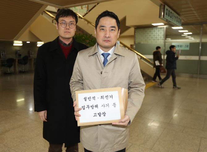 `댓글 알바` 의혹 설민석-최진기, 경찰 조사 착수