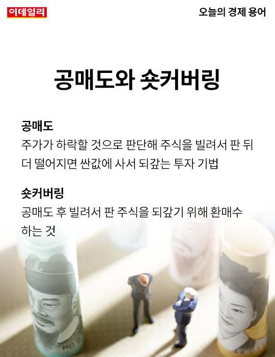 [카드뉴스] 오늘의 경제용어 - 공매도와 숏커버링