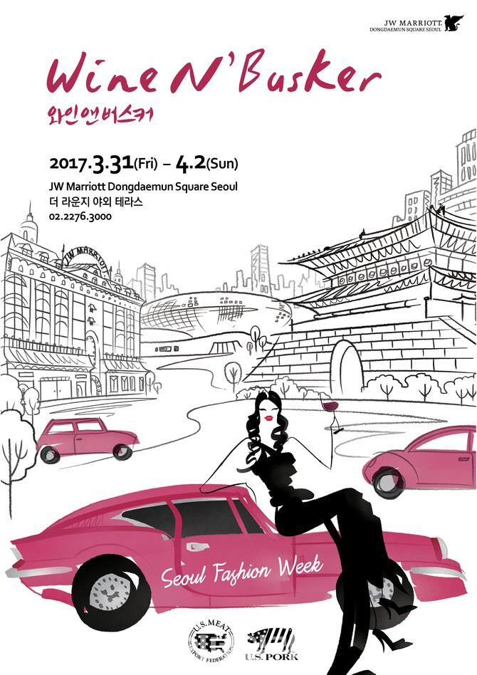 JW 메리어트 동대문, 31일∼내달 2일 '와인 앤 버스커 페스티발'