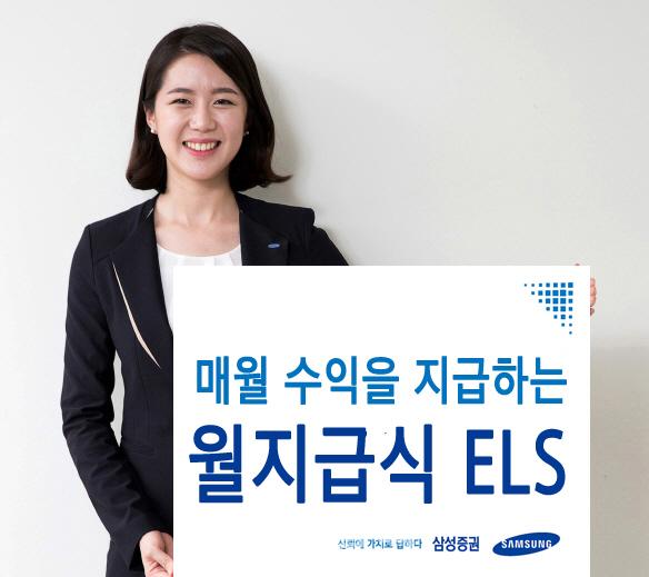 [머니팁]삼성증권, 연 5.28% 수익추구형 월지급식 ELS 모집