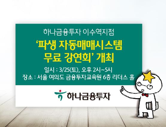하나금융투자, 25일 `파생 자동매매시스템 강연회` 열어