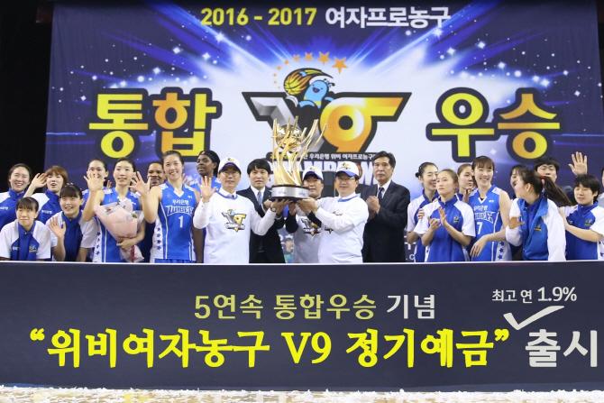 우리銀, 여자농구 통합우승 기념 특판 예금…연 최고 1.9%