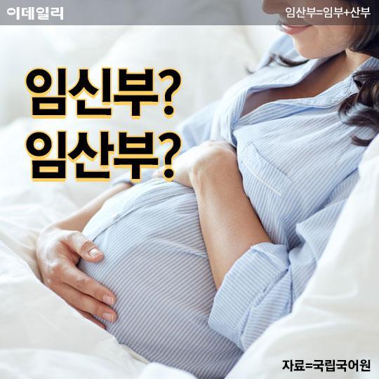 [카드뉴스] 임신부좌석? 임산부좌석?