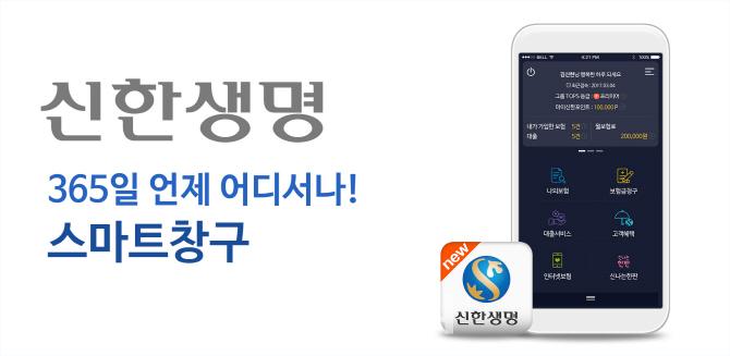 신한생명, '디지털 스마트창구' 앱 리뉴얼 오픈
