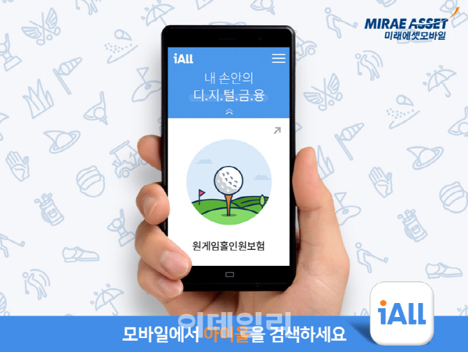 미래에셋 iALL, 스마트폰으로 1분 내 가입 '원게임 홀인원 보험' 출시