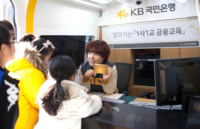 국민銀, 전국 5개 학교 방문해 1사1교 금융교육