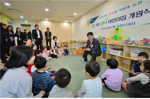 NH농협은행, 통합IT센터 직장어린이집 개원식 개최