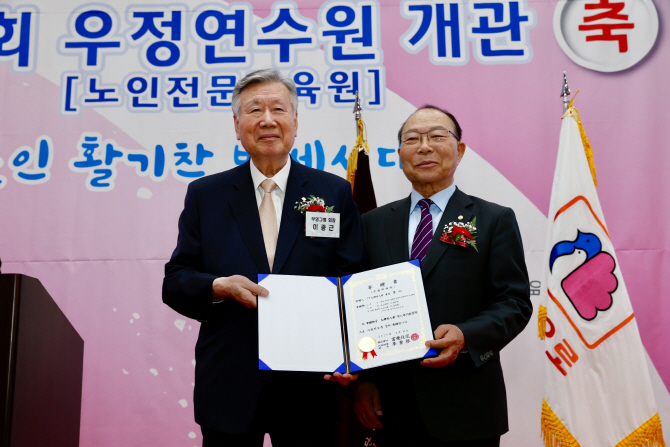 부영그룹, 대한노인회에 '우정연수원' 기부