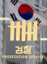 검찰, 박근혜 구속영장 청구