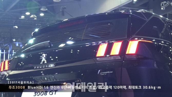 [영상] 2017서울모터쇼에서 만난 `푸조 3008`