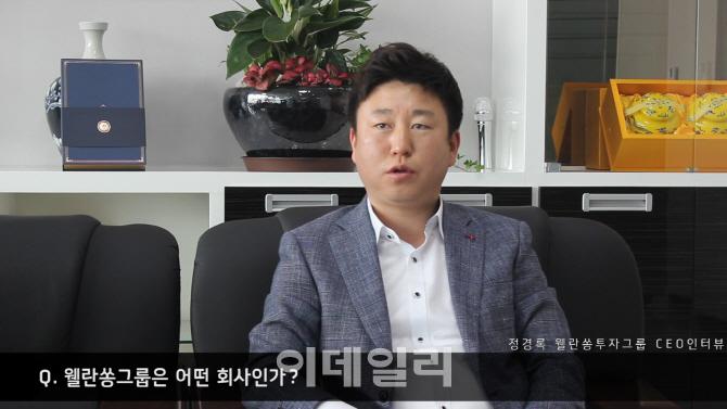 [영상] 뷰티 브랜드 `비브라스`의 정경록 웰란쏭 투자그룹 CEO 인터뷰