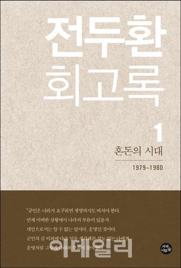 """국혼운동본부 """"전두환, 권력공백기에 나라 지킨 호국 영웅"""""""