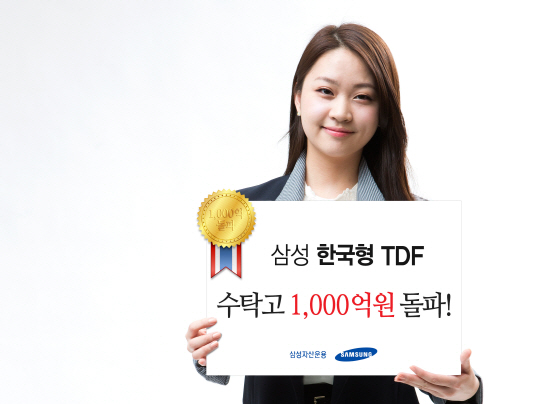 삼성운용, `한국형 TDF` 수탁고 1000억원 돌파