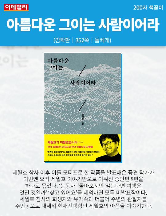 [카드뉴스] 200자책꽂이 `B급 정치` 외 7권