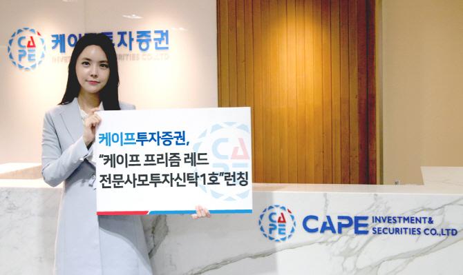 케이프투자證 '안정적 수익 추구' 헤지펀드 첫 출시 완판