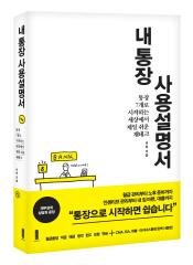 [신간]`내 통장 사용설명서`.. 7개 통장으로 돈 불리는 노하우