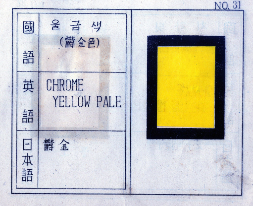 앵갈색·취월빛·괴화색…이름 잃어 빛 잃은 색