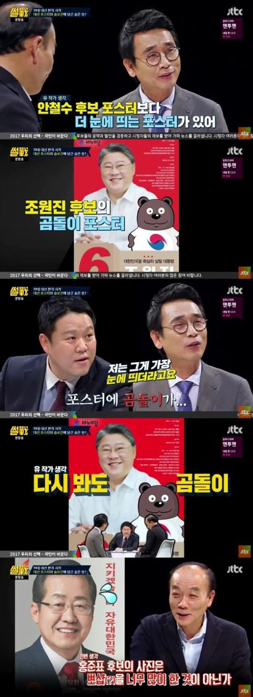 `썰전` 유시민 `포스터는 안철수 보다 조원진`..전원책 `홍준표는 포샵 과해`