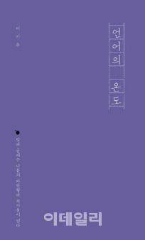 베스트셀러...이기주 `언어의 온도` 6주 연속 1위