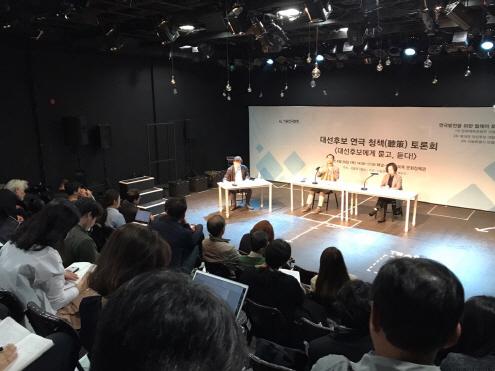 대선후보 문화정책 공약 `블랙리스트 진상조사·적폐청산 약속`