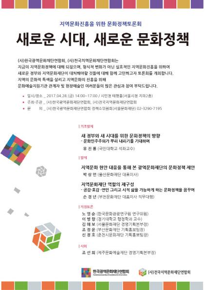 문화정책 토론회서 `유진룡 전 문체부 장관` 기조발제