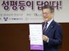 [포토]성평등 서약서에 서명한 문재인 민주당 대선후보