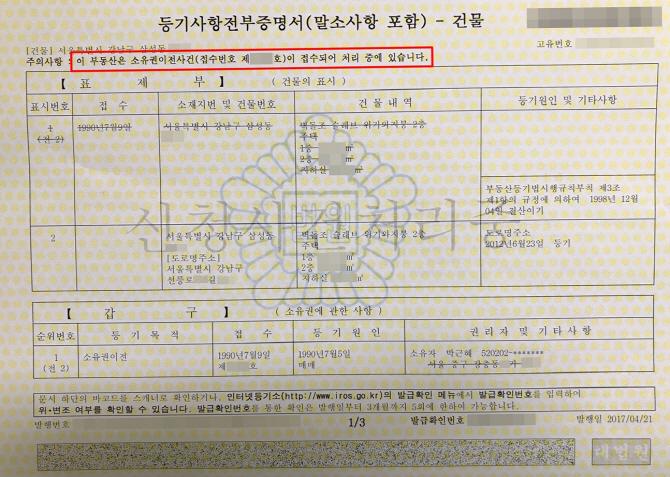 박근혜 전 대통령, 삼성동 자택 매각..내곡동에 새집 마련