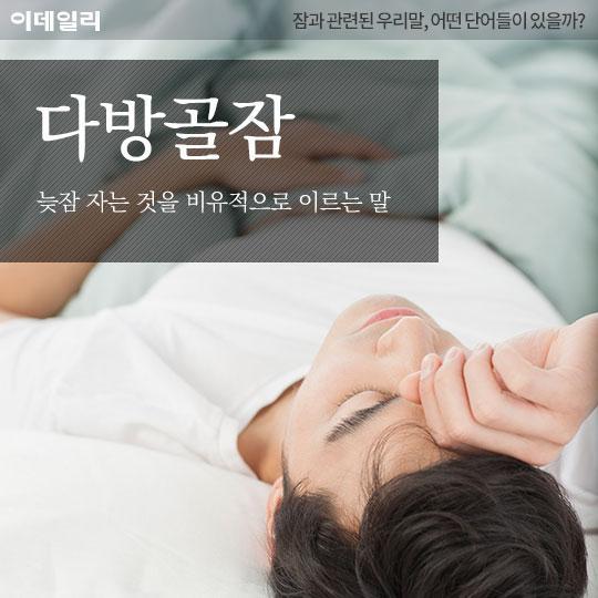 [카드뉴스] 잠과 관련된 우리말, 어떤 단어들이 있을까?