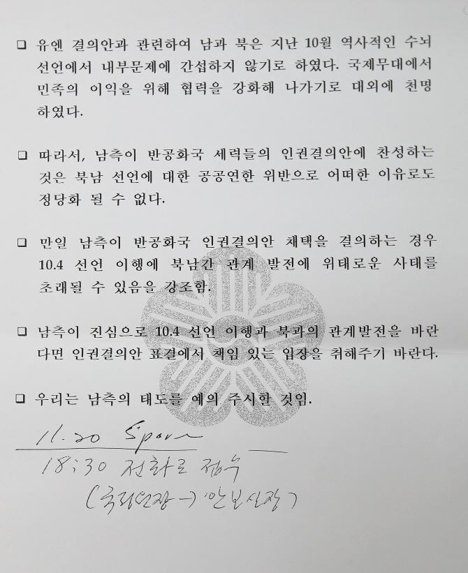 """하태경 """"문재인, 송민순 쪽지 펄펄 뛸 수밖에..탄핵될 사안"""""""