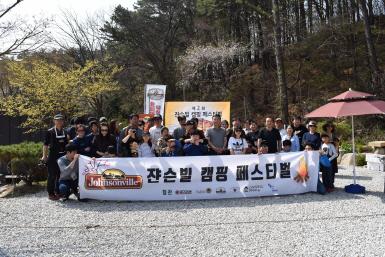 쟌슨빌, `제2회 쟌슨빌 소시지 캠핑 페스티벌` 성료